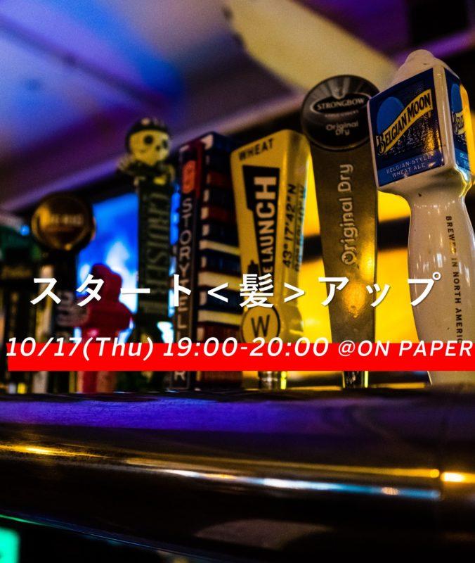 10/17(木)【ヘアアレンジレッスン&育毛BAR】スタート<髪>アップ