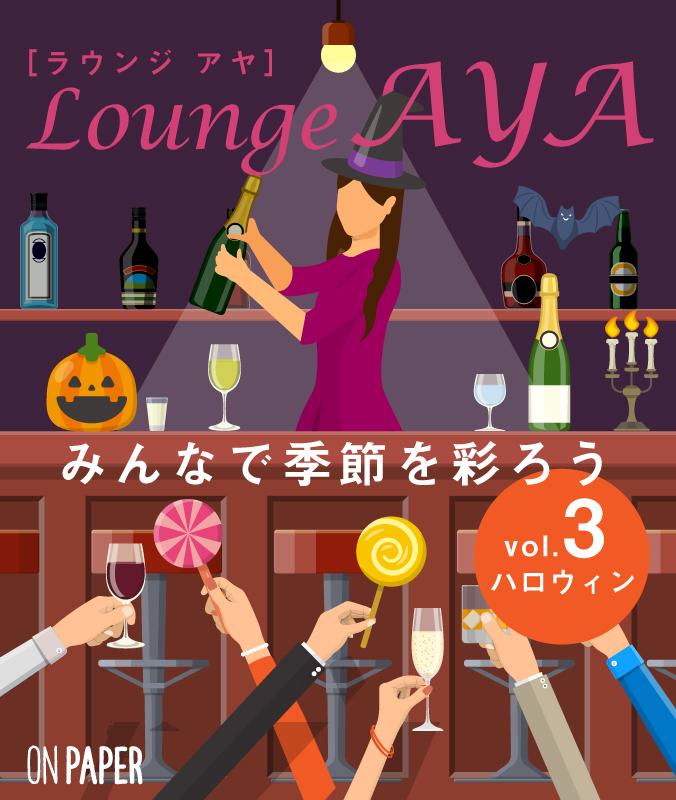 loungeaya