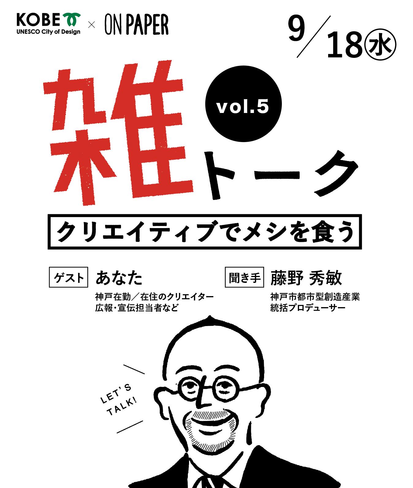 9/18(水)【「雑」の中にヒント?】雑トーク〜クリエイティブでメシを食う〜 vol.5