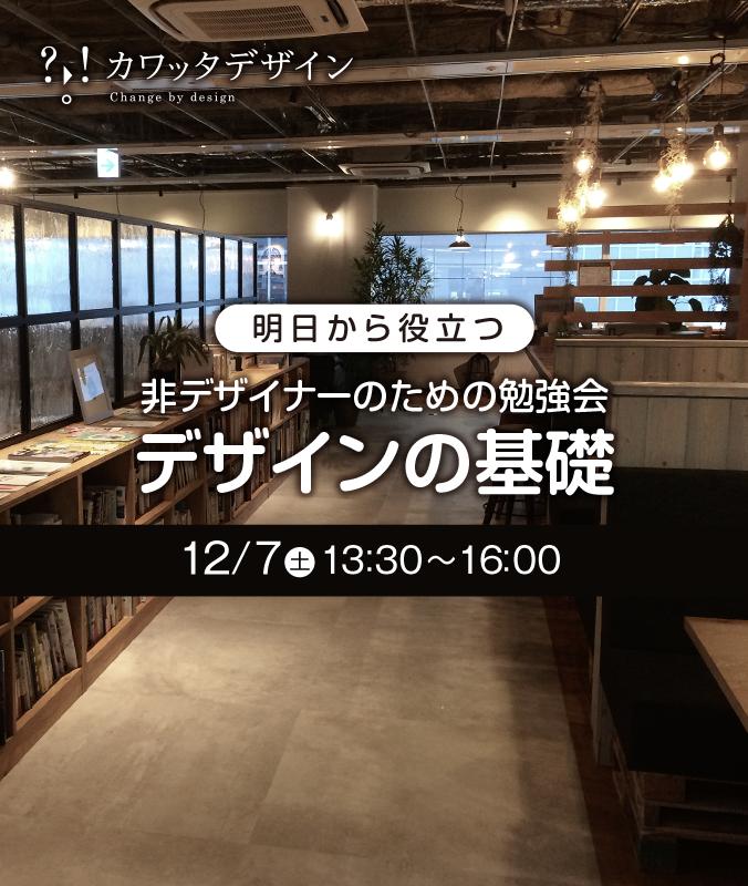 12/7(土)明日から役立つ「デザインの基礎」講座 非デザイナーのための勉強会
