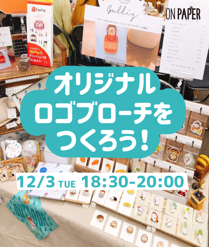12/3(火)【ワークショップ】オリジナルロゴブローチをつくろう!