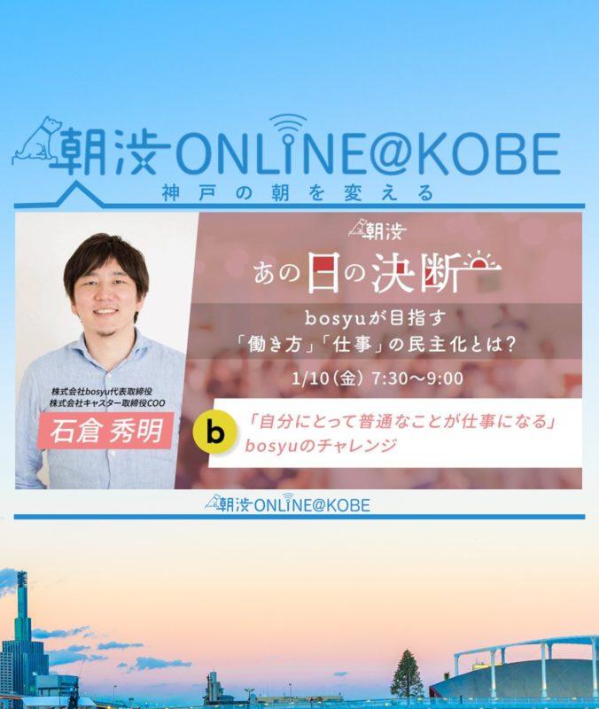 1/10(金)【朝渋ONLINE@KOBE】bosyuが目指す「働き方」「仕事」の民主化とは? -「自分にとって普通なことが仕事になる」bosyuのチャレンジ-【あの日の決断】