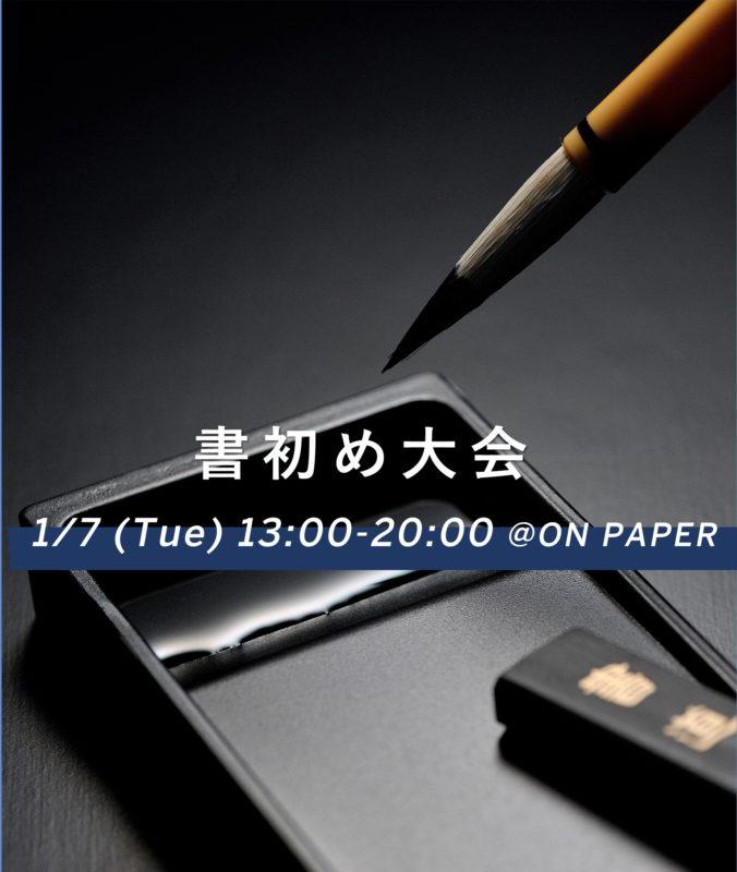1/7(火)書初め大会