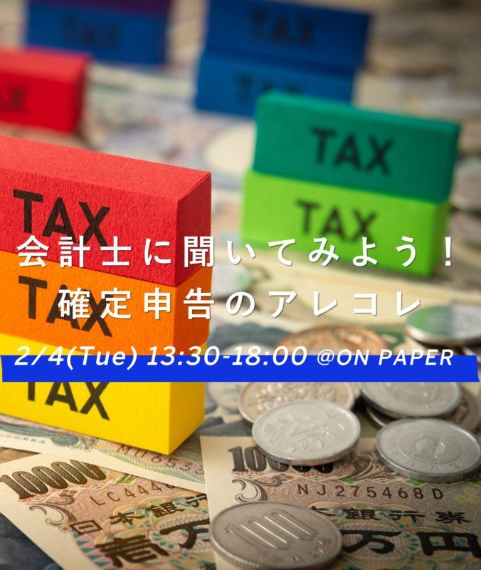 2/4(火)【Community Cafe】会計士に聞いてみよう!確定申告のアレコレ