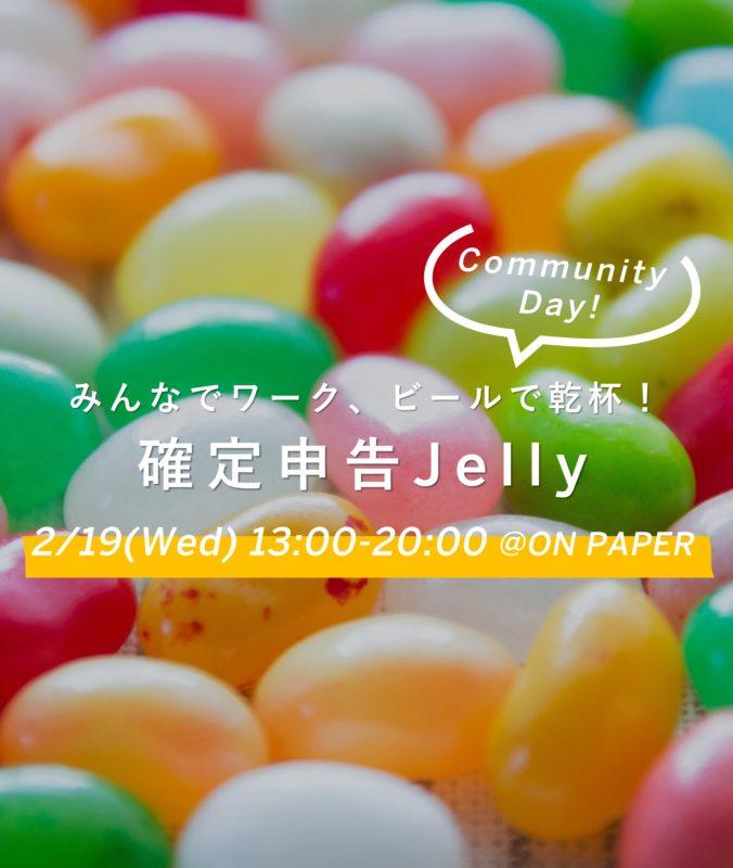 2/19(水)【みんなでワーク、ビールで乾杯!】確定申告Jelly