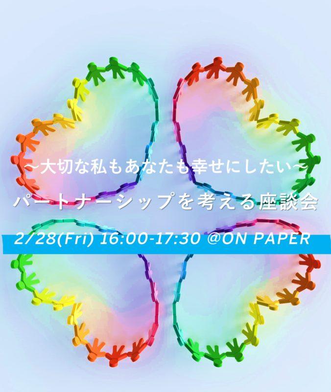 【中止】2/28(金)【大切な私もあなたも幸せにしたい】パートナーシップを考える座談会