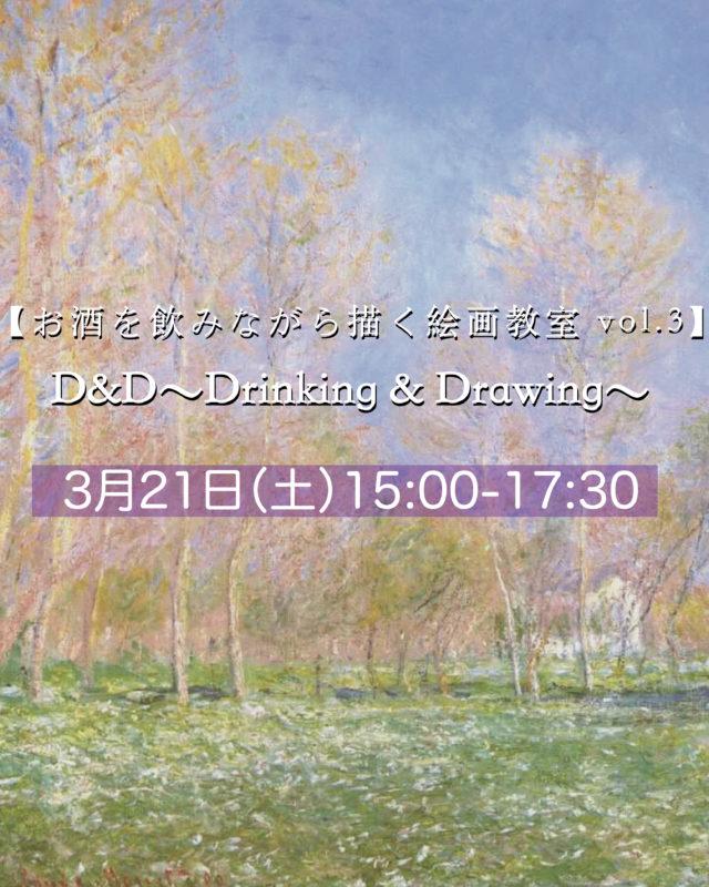 【延期】3/21(土)【お酒を飲みながら描く絵画教室 vol.3】 D&D 〜Drinking & Drawing〜