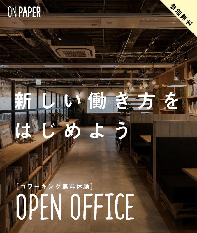 11/30(月)〜12/4(金)OPEN OFFICE(コワーキング無料体験)
