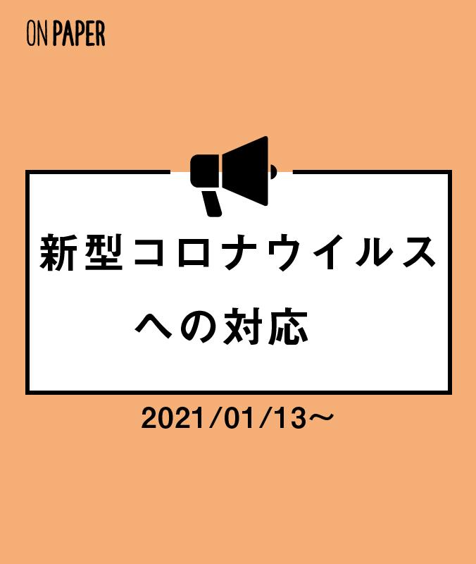 新型コロナウイルスへの対応(2021/01/13〜)