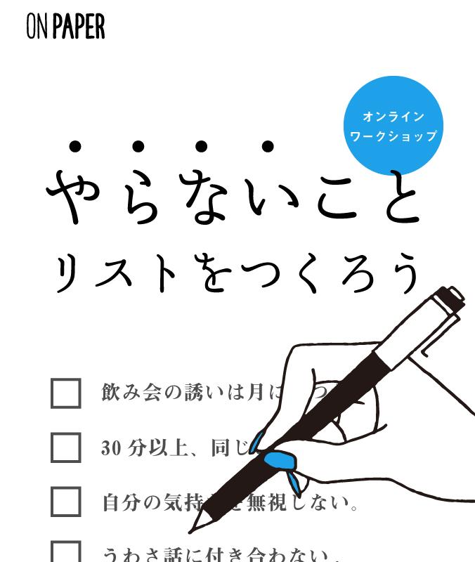 【オンライン開催】5/19(火)やらないことリストをつくろう