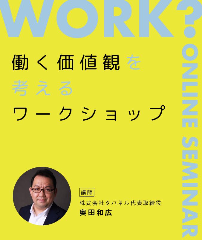 【オンライン開催】5/29(金)働く価値観を考えるワークショップ