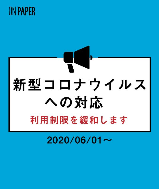 新型コロナウイルスへの対応(2020/06/01〜)