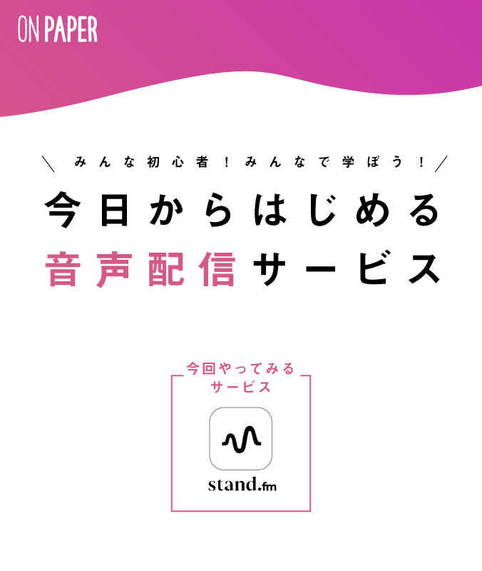 6/19(金)【オンライン開催】今日からはじめる音声配信サービス