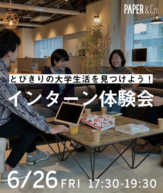 6/26(金)【とびきりの大学生活を見つけよう!】インターン体験会