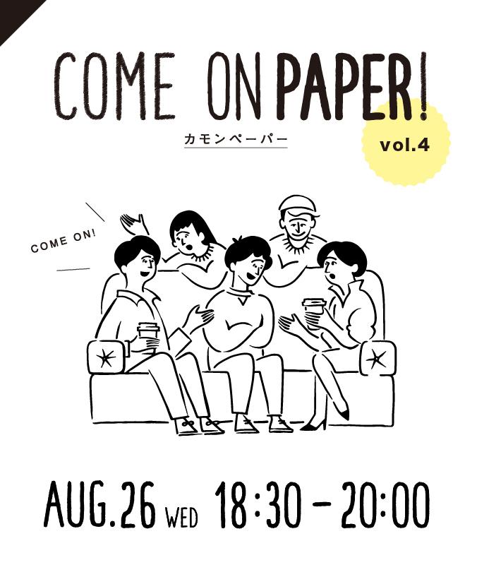 8/26(水)【みんなカモン】COME ON PAPER! vol.4