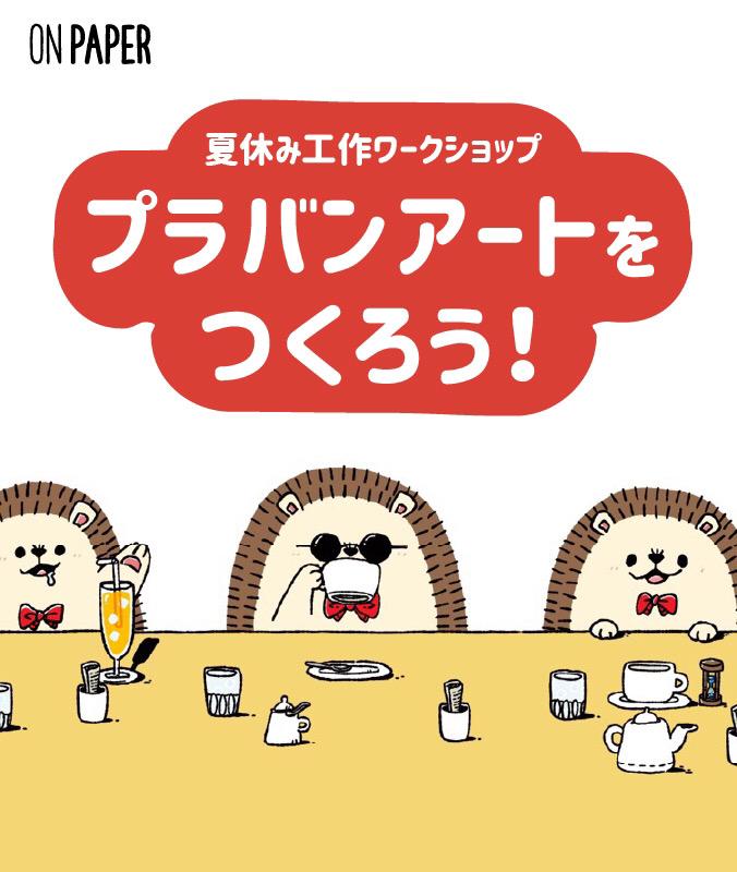 8/14(金)【夏休み工作ワークショップ】プラバンアートをつくろう!