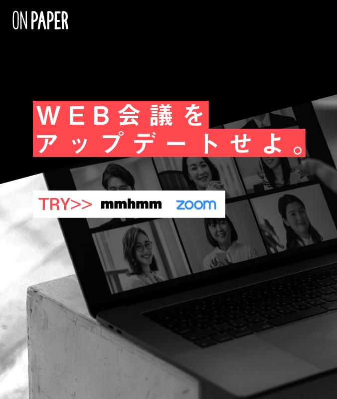 9/8(火)【WEB会議をアップデートせよ】mmhmm VS 最新Zoom