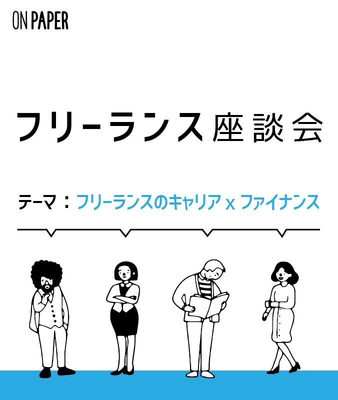 9/18(金)【フリーランスのキャリアxファイナンス】フリーランス座談会