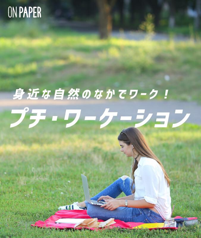 9/24(木)【身近な自然のなかでワーク!】プチ・ワーケーション