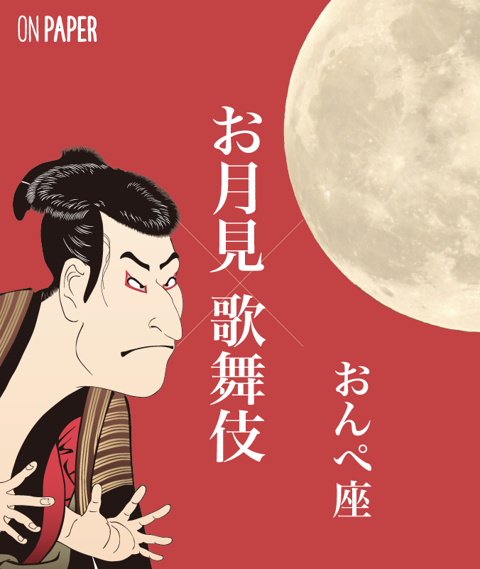 10/2(金)【おんぺ座】お月見×歌舞伎