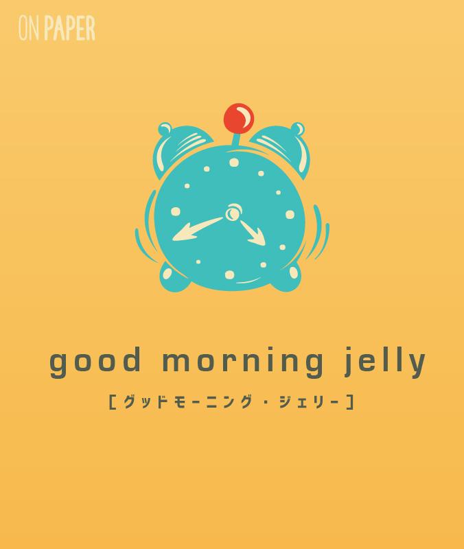 10/13(火)【朝からもくもく】Good Morning Jelly