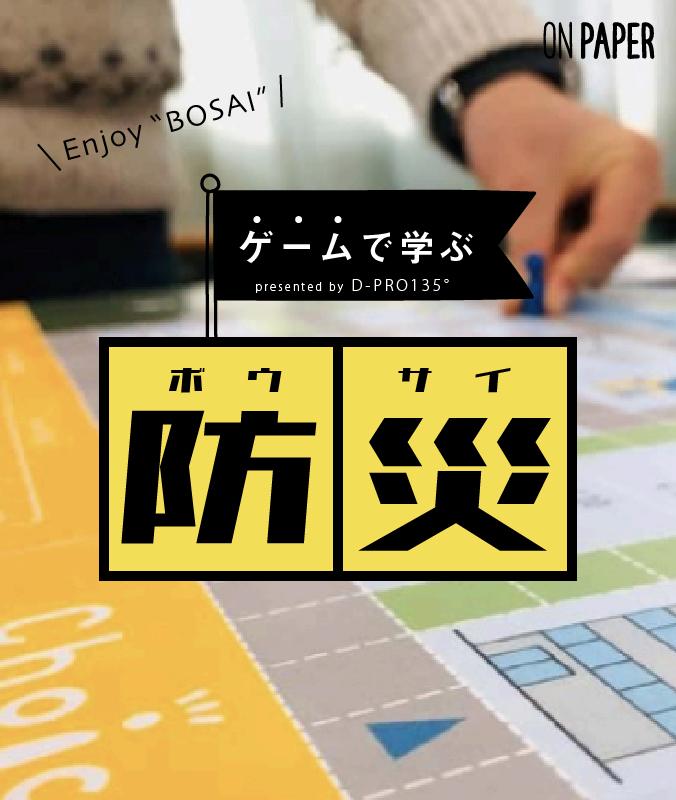 11/5(木)【防災ニュージェネレーション】ゲームで学ぶ「防災」