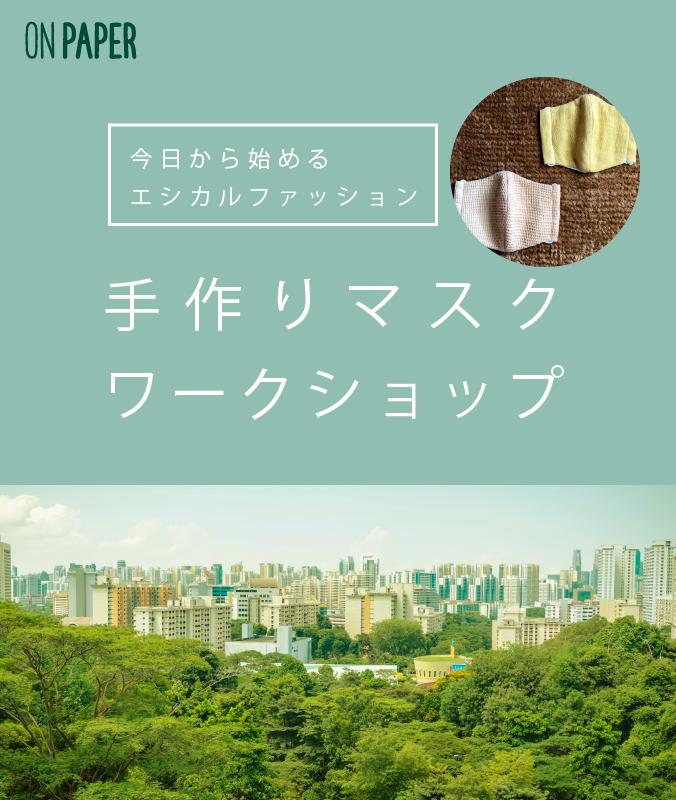 12/2(水)【今日から始めるエシカルファッション】手作りマスクワークショップ