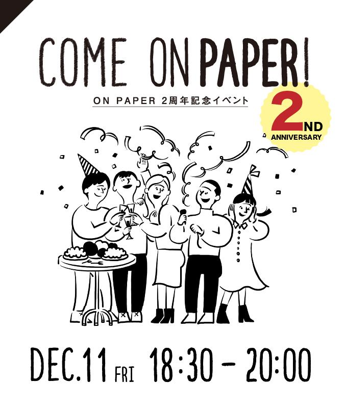 comeonpaper