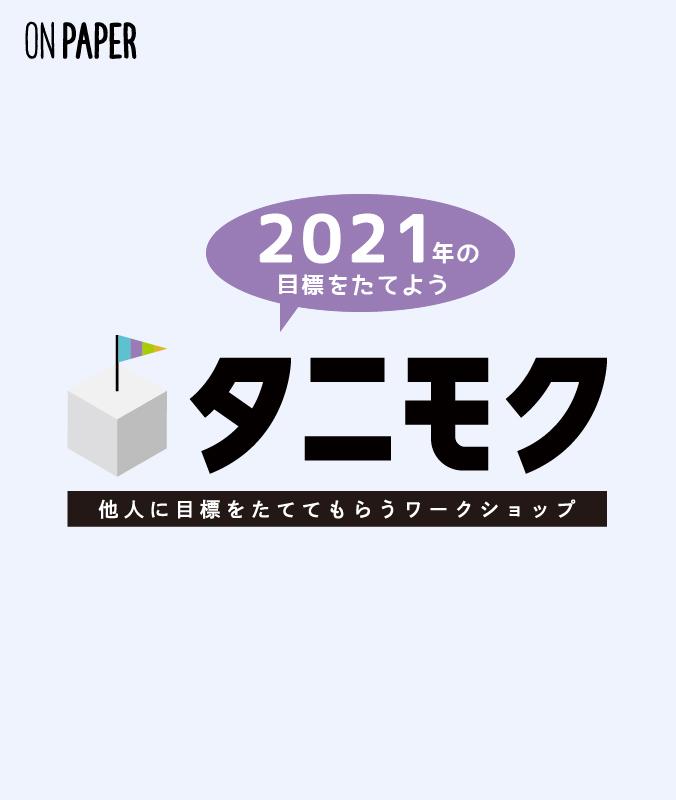 12/17(木)【他人に目標を立ててもらうワークショップ】タニモク2021