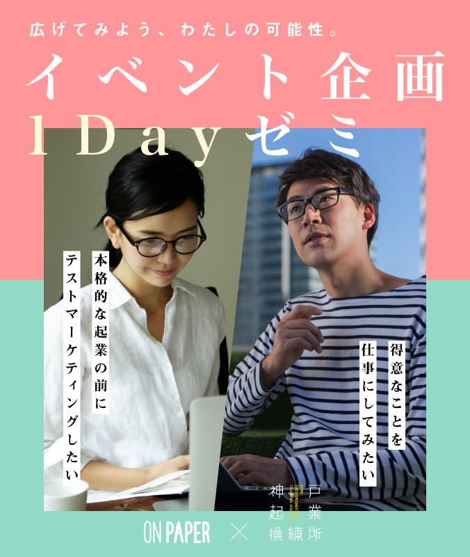 3/9(火)【広げてみよう、わたしの可能性。】イベント企画1Dayゼミ/オンライン開催
