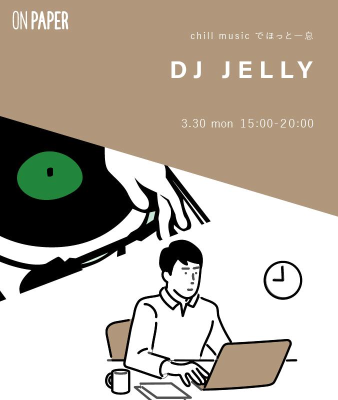 3/30(火)【ON PAPERでchill time】DJ jelly