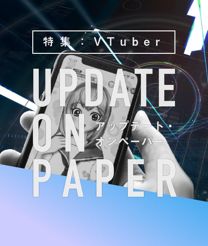 3/26(金)【UPDATE ON PAPER vol.1】特集:V Tuber