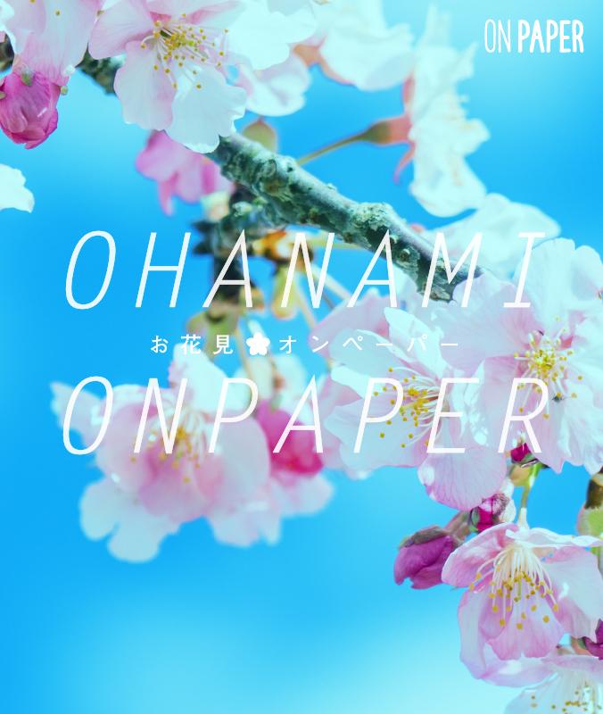 4/9(金)【お花見しながら仕事しよう】OHANAMI ON PAPER