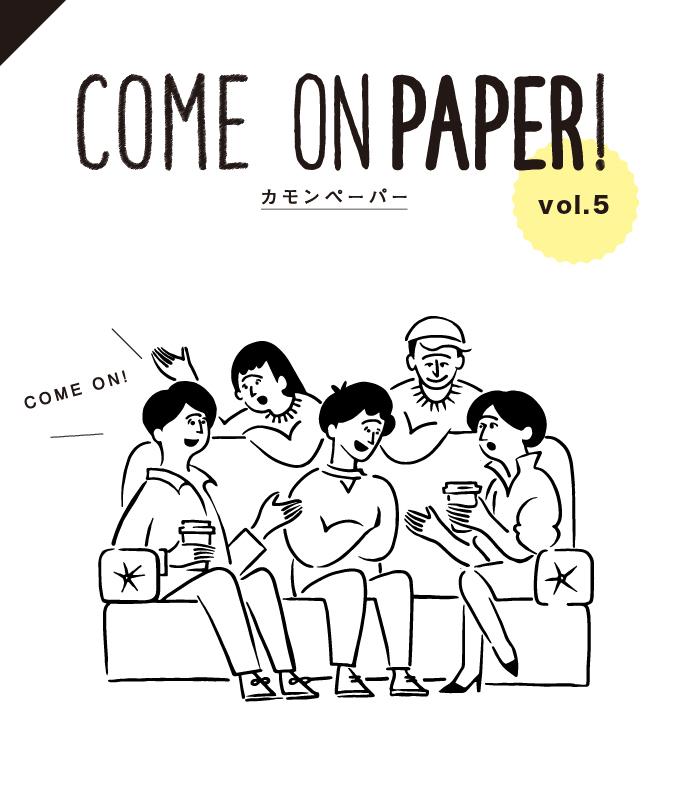 4/15(木)【みんなカモン】COME ON PAPER! vol.5