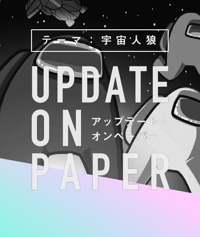 4/27(火)【UPDATE ON PAPER】テーマ:宇宙人狼