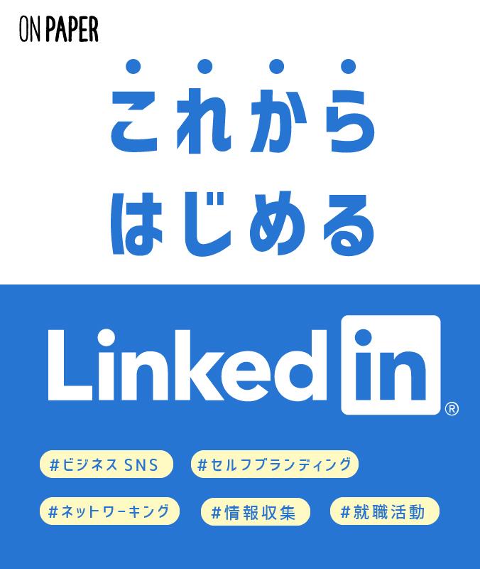 6/9(水)【情報収集からセルフブランディングまで】これからはじめるLinkedIn活用/オンライン開催