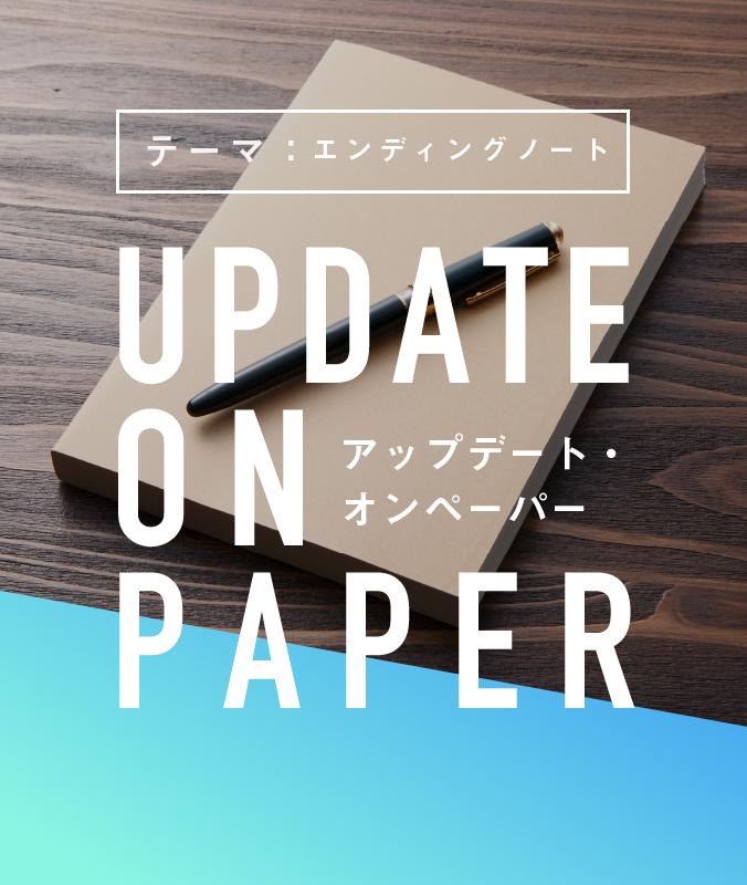 8/12(木)【UPDATE ON PAPER】テーマ:Ending Note