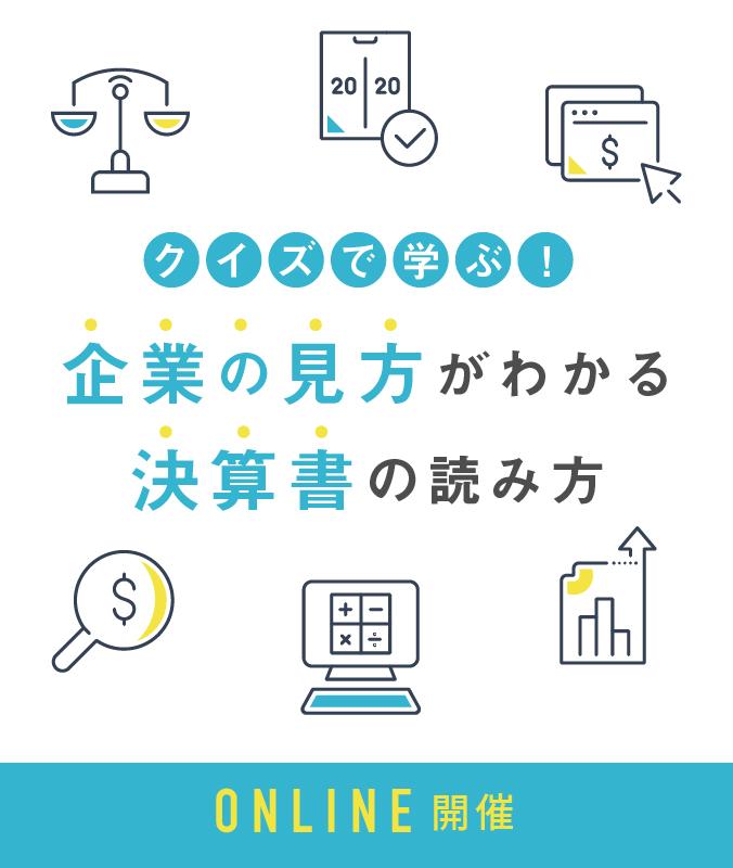 10/26(火) 【クイズで学ぶ!】企業の見方がわかる決算書の読み方